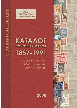 6a198c2dfdf3 Один из современных каталогов, включающих марки СССР, —  «Стандарт-Коллекция. Каталог