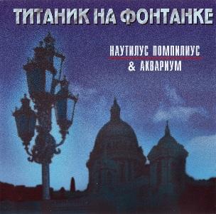 Группа наутилиус пампилиус альбом титаник