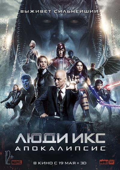 X Men Apocalypse Movie
