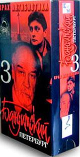 смотреть фильм бандитский петербург 3 сезон 3 серия