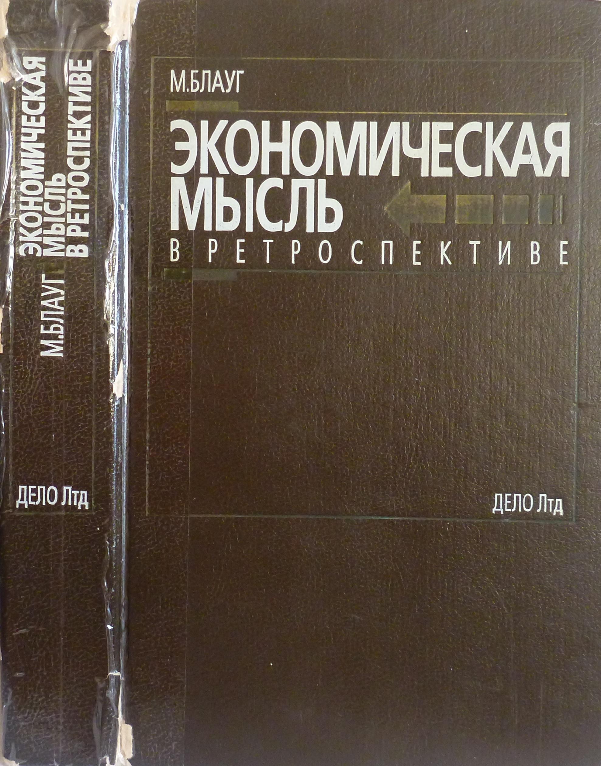 экономические тексты на русском языке