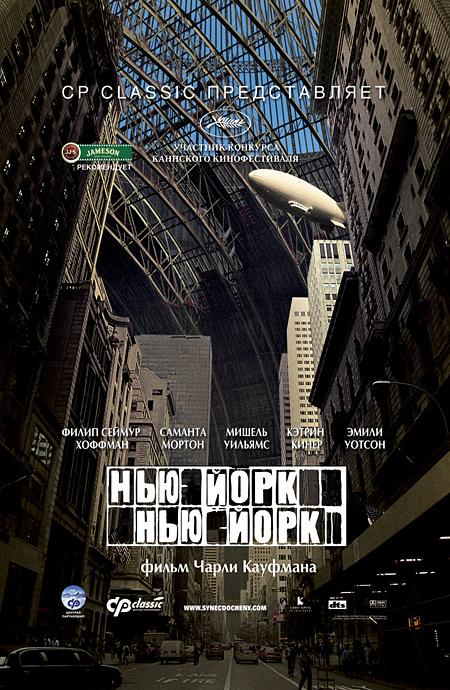 Нью йорк нью йорк фильм 2008