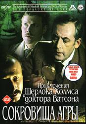«Приключения Шерлока Холмса И Доктора Ватсона Серия 4» — 2010