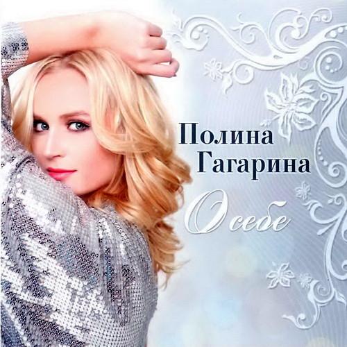 Все тексты песен(слова) Полина Гагарина Смотреть видеоклип/слушать песню онлайн Отзывы...