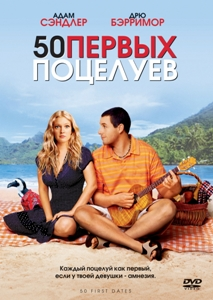 50 First Dates (Film 2004).jpg