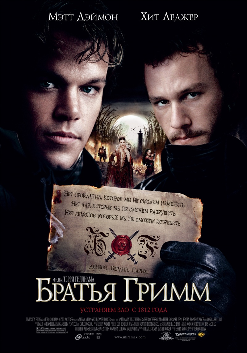 Brothers Grimm (2005).jpg