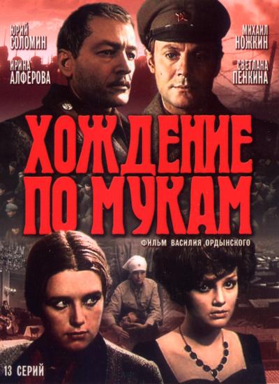«Фильмы Толстого Список» — 2013