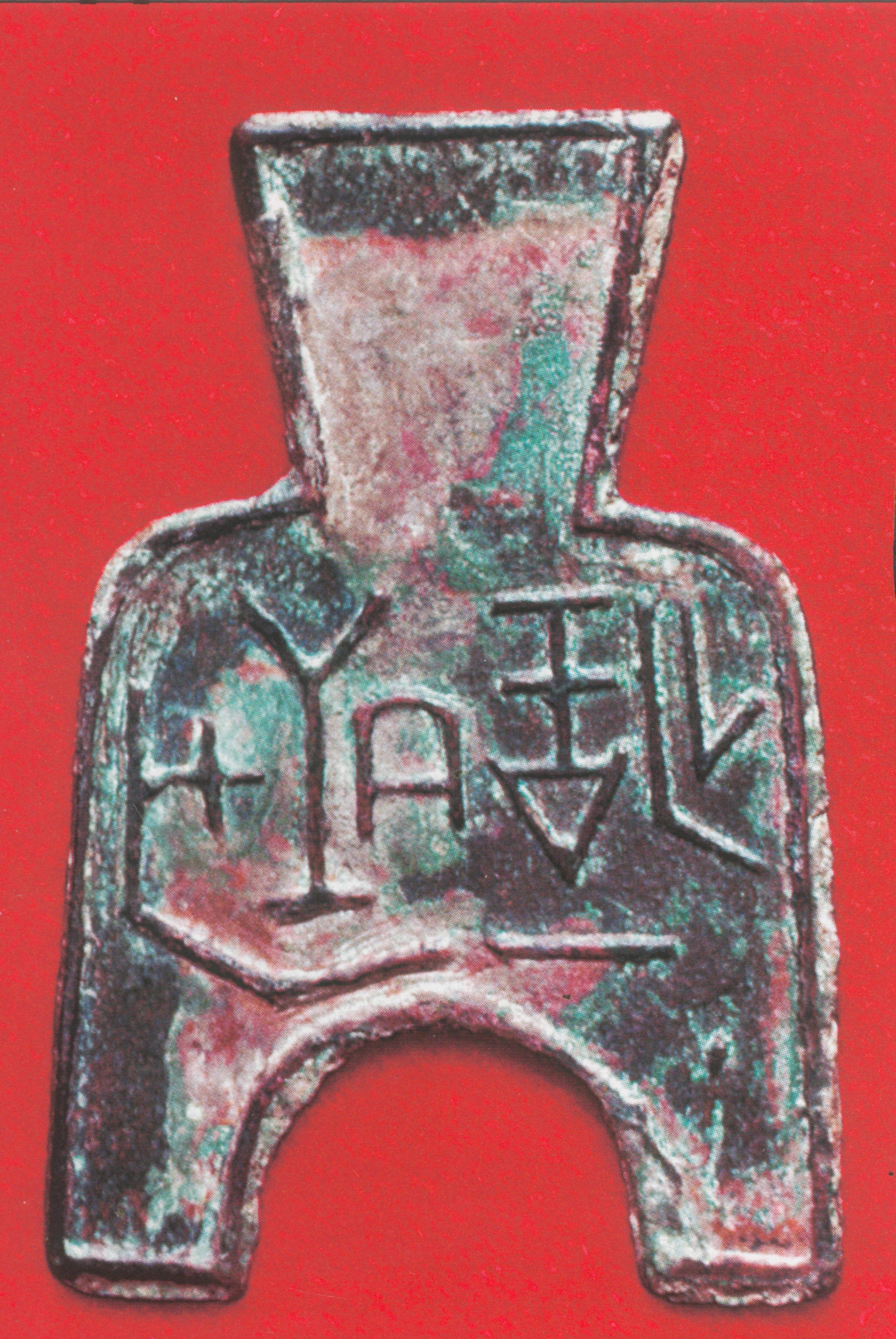 Chinese copper coin as a hoe. Luoyang, V-III century BC.