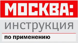 Москва: инструкция по применению youtube.