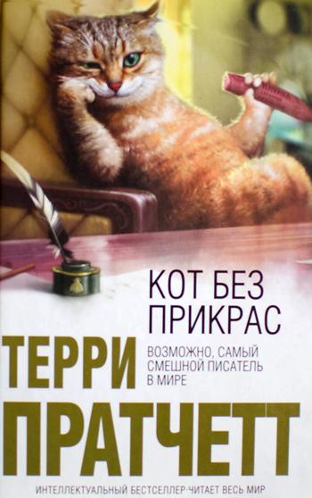 Книга кот без прикрас читать онлайн терри пратчетт.