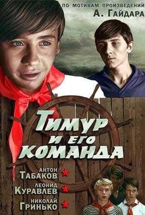 Тимур и его команда смотреть фото 57-919