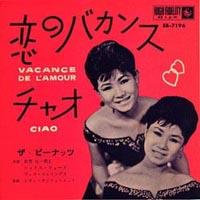 Обложка сингла koi no bakansu the peanuts 1963