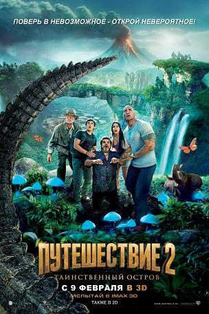 2019 год - Путешествие 2: Таинственный остров (Journey 2: The Mysterious Island, 2012) - МИР Кино - foboxs.com