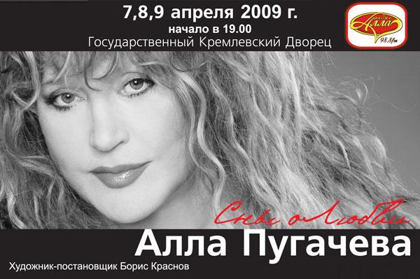 Алла Пугачева  скачать песни бесплатно и слушать онлайн
