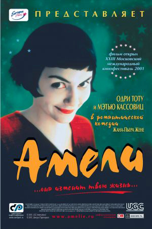 Амели с Монмартра Amelie_DVD_box