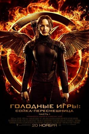 The_Hunger_Games_Mockingjay_Part_1.jpg