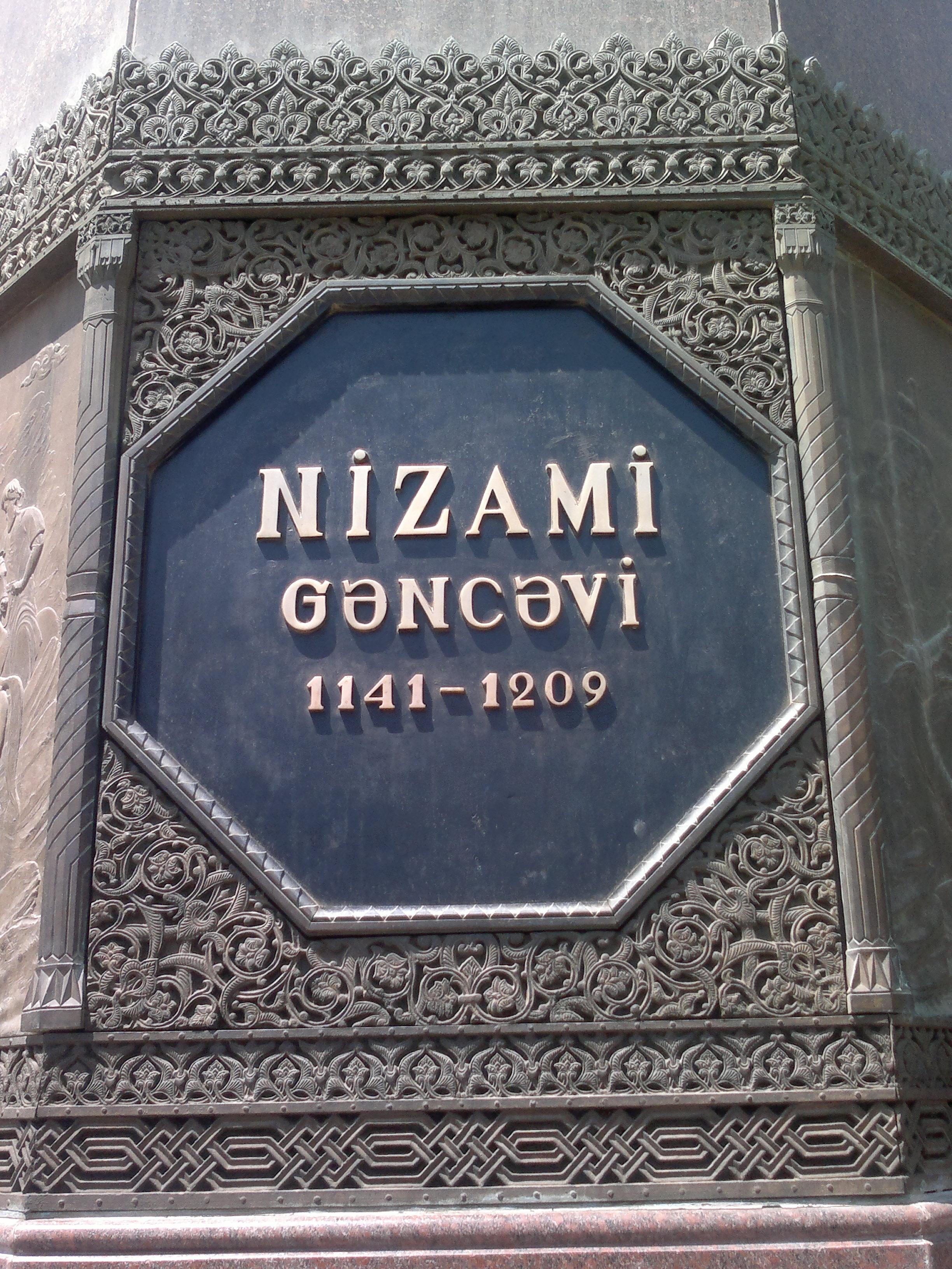 Надпись на памятнике чайковского - 1