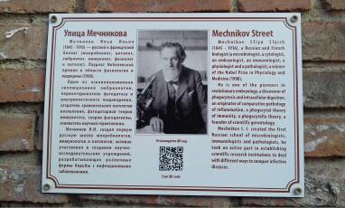 Информационная табличка в Ростове-на-Дону