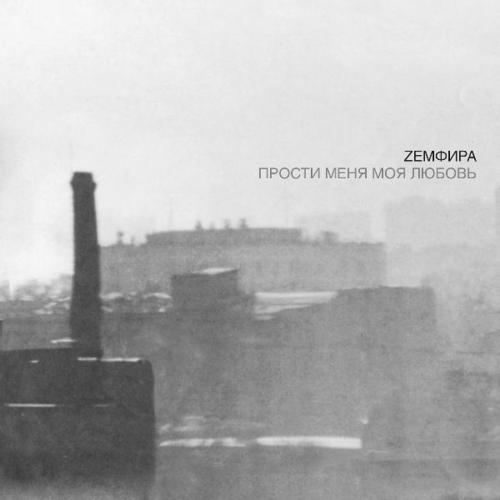Обложка альбома Земфиры «Прости меня моя любовь» (2000)