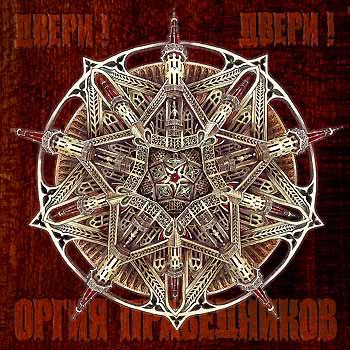 Оргия Праведников - Двери! Двери! (2005)