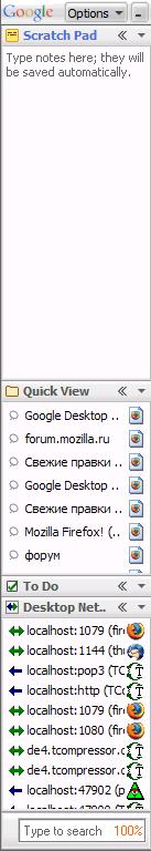 Google Desktop — Википедия
