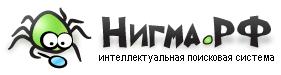 Нигма — Википедия