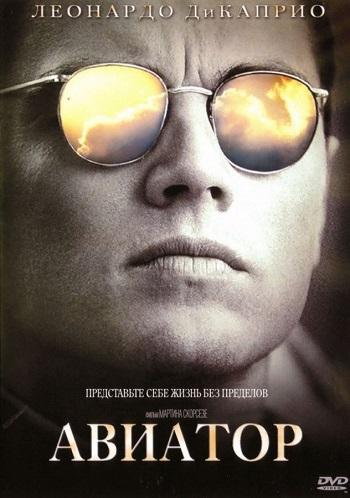 Авиатор (фильм, 2004)