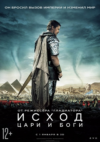 https://upload.wikimedia.org/wikipedia/ru/9/9f/Exodus_Gods_and_Kings.jpg