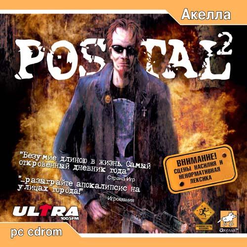 Postal 2 Скачать Программу - фото 6