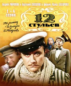 Двенадцать Стульев фильм 1970