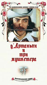 Дартаньян и Три Мушкетера Песни