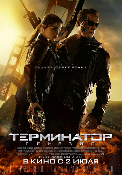 Terminator_Genisys.png