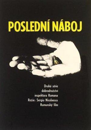 фильм последний патрон румыния актеры