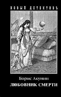 детектив Акунина, Любовник смерти. Фандорин