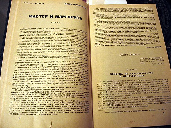 Первая встреча Мастера и Маргариты (1968) - Надя Рушева | 600x800