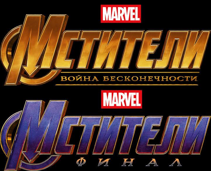 Создание фильмов «Мстители: Война бесконечности» и