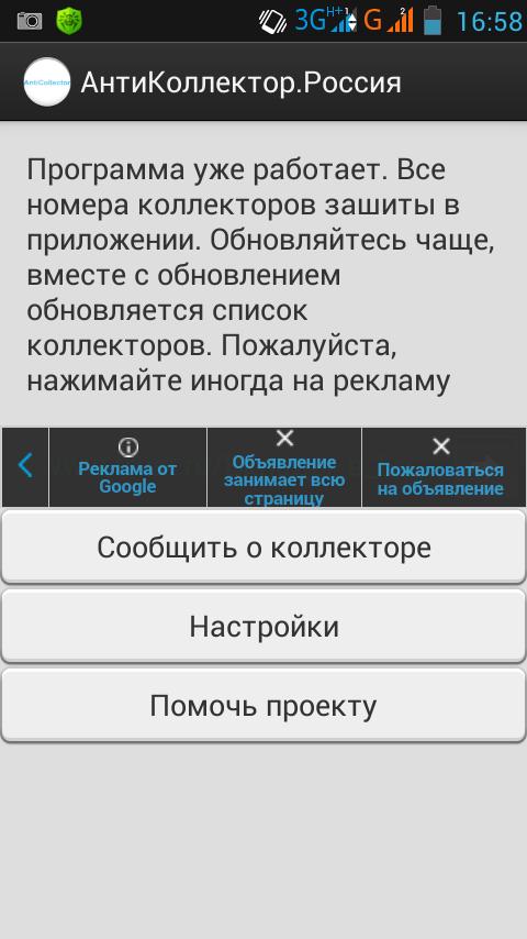 приложение антиколлектор для андроид