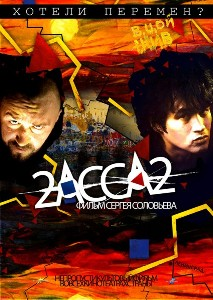 «2-асса-2 Фильм Смотреть» / 2011