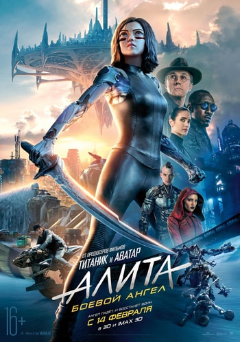 Алита: Боевой ангел (Alita: Battle Angel) смотреть онлайн