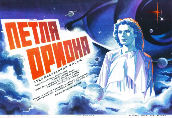 «Петля Ориона Фильм» / 2007