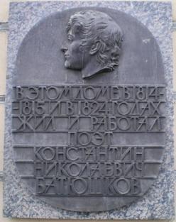 Мемориальная доска в Санкт-Петербурге на доме Е.Ф. Муравьёвой — наб. реки Фонтанки, 25; открыта 29 мая 2001 года. Скульптор В.Э.Горевой.