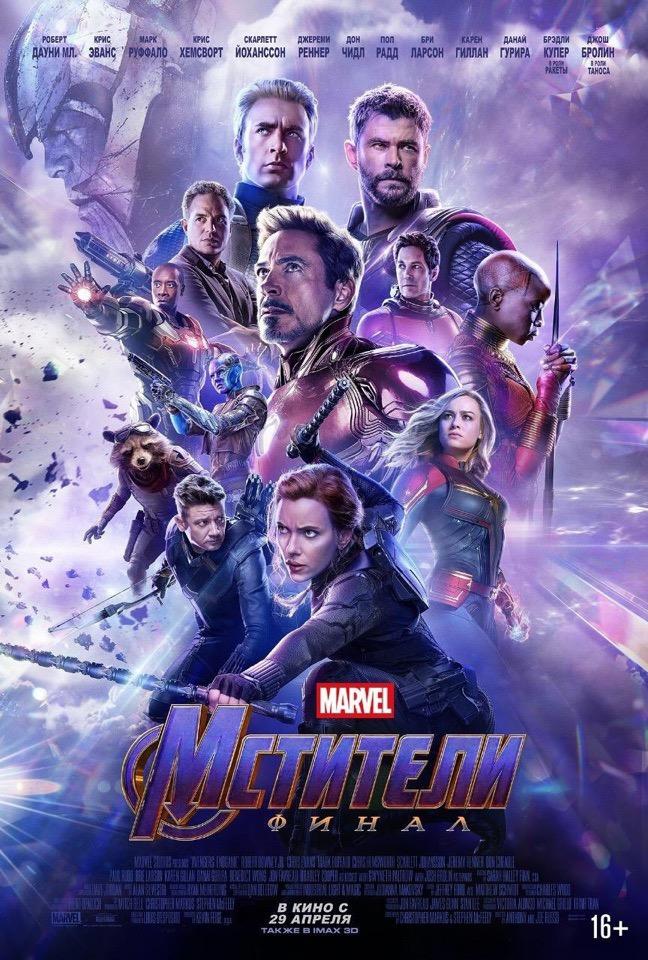 The_Avengers_Endgame_Poster.jpg
