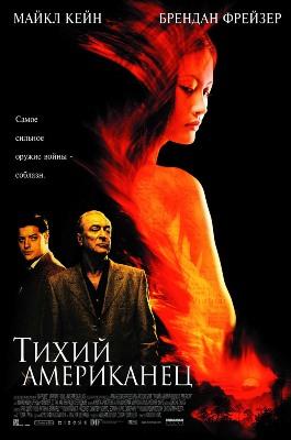Тихий американец (фильм, 2002)