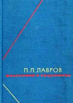 П.Л.Лавров