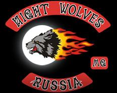 Байк клуба ночные волки сайт франшизы клубов в москве