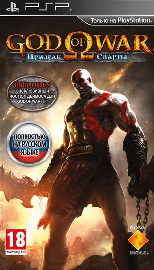 God of War: Ghost of Sparta God_of_War_Ghost_of_Sparta_Cover