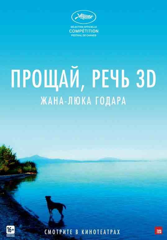 3d официальный сайт фильмы