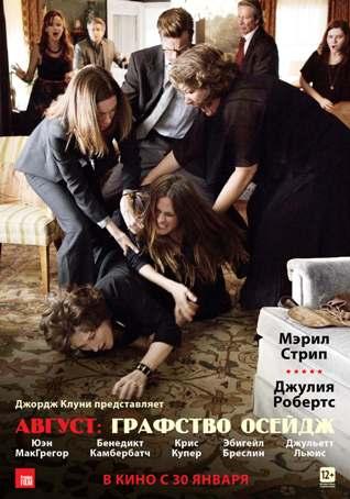 Август: Графство Осейдж (фильм)