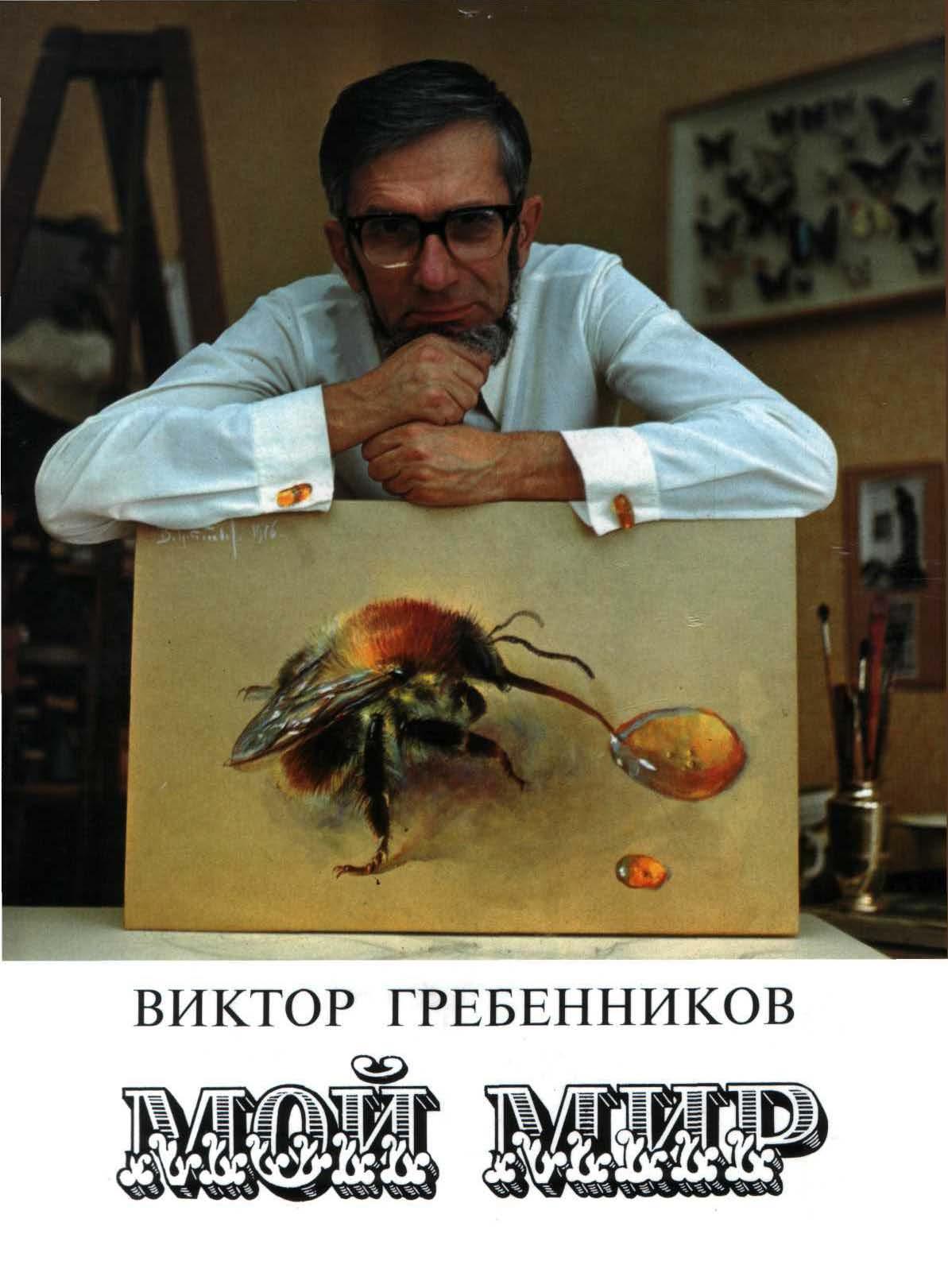 Viktor Grebennikov's Book - My World - Мой Мир Виктор Гребенников