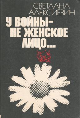 У войны не женское лицо. Алексиевич светлана александровна.